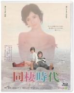 あの頃映画 the BEST 松竹ブルーレイ・コレクション::同棲時代-今日子と次郎-