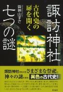 諏訪神社七つの謎 古代史の扉を開く