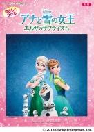 やさしくひけるアナと雪の女王 エルサのサプライズ ピアノディズニーミニアルバム