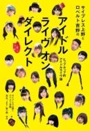 【サイン本】 サイプレス上野とロベルト吉野のアイドル ライヴ オン ダイレクト