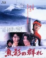 あの頃映画 the BEST 松竹ブルーレイ・コレクション::魚影の群れ