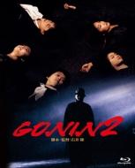 あの頃映画 the BEST 松竹ブルーレイ・コレクション::GONIN 2