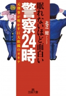 眠れないほど面白い警察24時 元刑事が明かす巨大組織のオキテ 王様文庫
