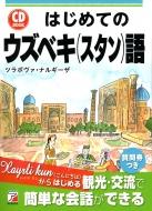はじめてのウズベキ語 CD BOOK アスカカルチャー