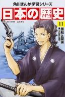 日本の歴史 江戸時代後期 11 黒船と開国 角川まんが学習シリーズ