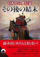 日本史の舞台裏 その後の結末 青春文庫