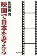 映画で日本を考える