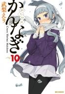 かんなぎ 10 IDコミックス/REXコミックス
