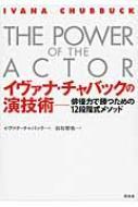 イヴァナ・チャバックの演技術 俳優力で勝つための12段階式メソッド