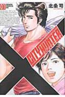 シティーハンター XYZ edition 1 ゼノンコミックス