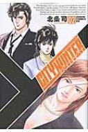シティーハンター XYZ edition 2 ゼノンコミックス