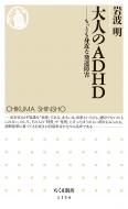 大人のADHD もっとも身近な発達障害 ちくま新書
