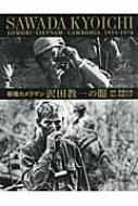 戦場カメラマン 沢田教一の眼 青森・ベトナム・カンボジア1955‐1970