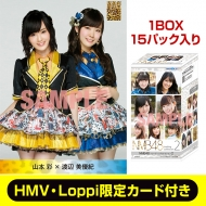 NMB48 トレーディングコレクション2(1BOX15パック入り)【HMV・Loppi限定特典カード付き(山本 彩×渡辺 美優紀)】