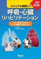 ビジュアル実践リハ 呼吸・心臓リハビリテーション カラー写真でわかるリハの根拠と手技のコツ
