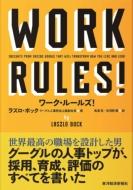 ワーク・ルールズ !‐君の生き方とリーダーシップを変える
