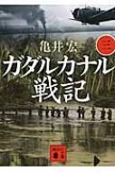 ガダルカナル戦記 3 講談社文庫