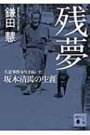 残夢 大逆事件を生き抜いた坂本清馬の生涯 講談社文庫
