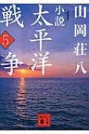 小説太平洋戦争 5 講談社文庫