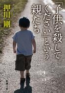「子供を殺してください」という親たち 新潮文庫