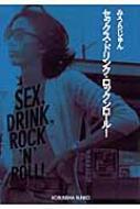 セックス・ドリンク・ロックンロール! 光文社文庫