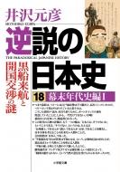 逆説の日本史 18|1 幕末年代史編 小学館文庫