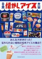 日本懐かしアイス大全 タツミムック
