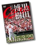 黒田博樹 公式戦復帰マウンド記念完全収録DVD 男気 伝説のはじまり〜