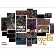 パズル&ドラゴンズ イラストレーションズ 究極
