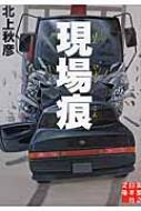 現場痕 実業之日本社文庫