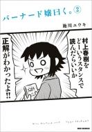 バーナード嬢曰く。 2 IDコミックス/REXコミックス