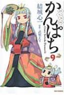 かんぱち 9 IDコミックス/REXコミックス