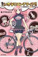 いきなりロングライド!! -自転車女子、佐渡を走る-IDコミックス / REXコミックス