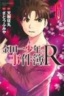 金田一少年の事件簿R 6 週刊少年マガジンKC