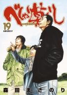 べしゃり暮らし 19 ヤングジャンプコミックス