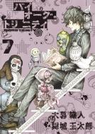 バイオーグ・トリニティ 7 ヤングジャンプコミックス