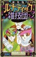 新装版 ルナティック雑技団 3 りぼんマスコットコミックス