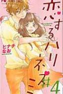 恋するハリネズミ4 フラワーコミックス ベツコミ