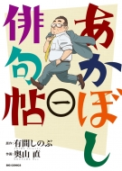 あかぼし俳句帖 1 ビッグコミックオリジナル