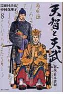 天智と天武-新説・日本書紀-8 ビッグコミックビッグ
