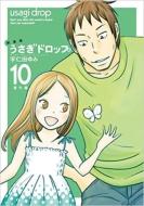 新装版 うさぎドロップ 10 フィールコミックス Swing