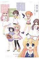 咲日和 4 ビッグガンガンコミックス