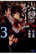 人狼ゲーム 3 バンブーコミックス