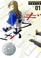 ギフト± 1 ニチブン・コミックス