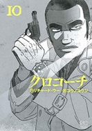 クロコーチ10 ニチブン・コミックス