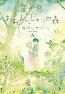 星が原あおまんじゅうの森 5 Nemuki+コミックス