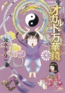 オカルト万華鏡 アナタもワタシも知らない世界 4 Honkowaコミックス