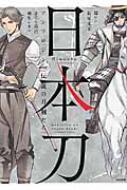 日本刀アンソロジー 伝説の刀剣たち ぶんか社コミックス