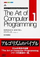 The Art of Computer Programming Volume 1 Fundamental Algorithms Third Edition日本語版