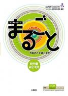 まるごと日本のことばと文化 初中級 A2/B1